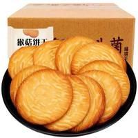 【特价2斤】猴头菇饼干 猴菇饼干 早餐饼干批发零食小饼干1-2斤