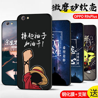 oppor9splus手机壳R9s男款防摔全包mA保护套plus外壳sk磨砂0pp0女