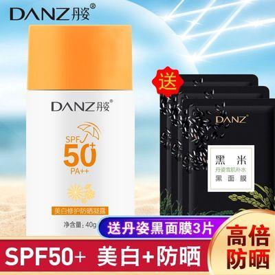 【买一送三】丹姿防晒霜SPF50倍美白防晒凝露隔离紫外线晒后修护【3月1日发完】