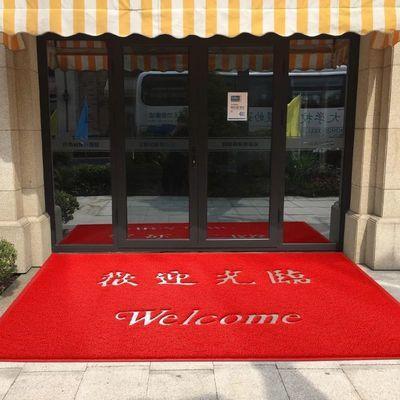 欢迎光临门垫地垫门口大尺寸地毯垫酒店公司迎宾垫子店铺进门脚垫