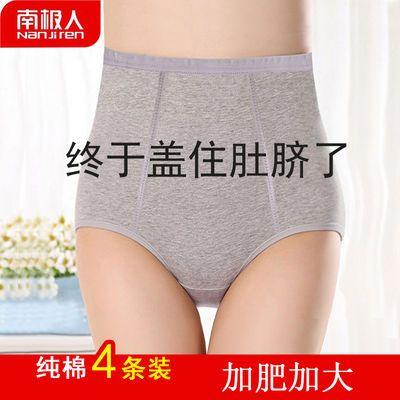南极人3/4条女士大码高腰内裤女纯棉收腹全棉胖mm200斤三角裤头衩