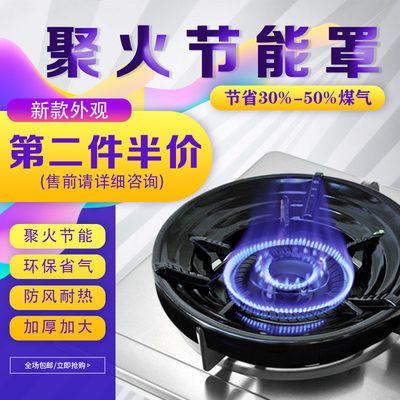 家用煤气灶液化节能聚火防风罩加厚燃气灶配件省气隔热档风圈支架