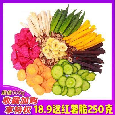 果蔬脆综合果蔬干水果蔬菜干脱水蔬菜混合果蔬干零食水果脆蔬菜脆