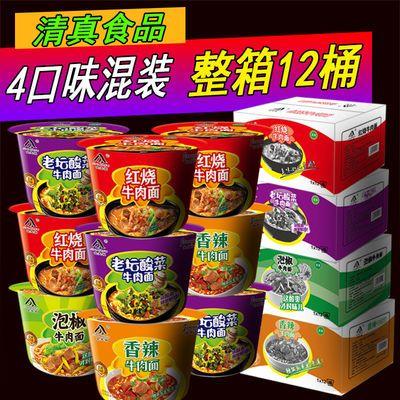 桶装方便面泡面4种口味混装桶面红烧牛肉面整箱清真食品批发