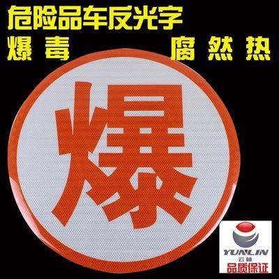 油罐车爆字反光贴危险品车橙色反光带腐字反光贴标志牌警示标识