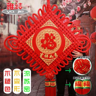中国结挂件客厅小号玄关大号福字镇宅壁挂乔迁礼品手工中华结装饰