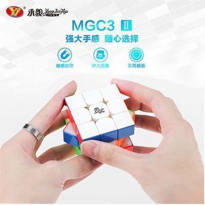 YJ永骏魔方 MGC3 Elite磁力二三阶 3阶磁力魔方顺滑比赛竞速魔方