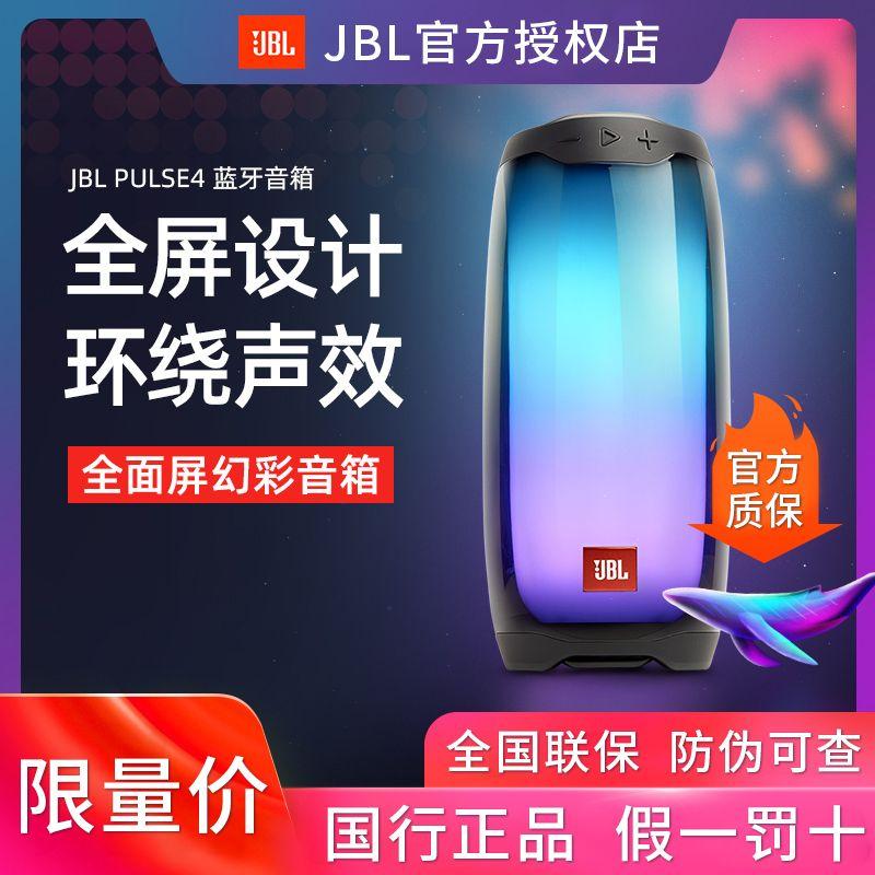 历史低价:JBL PULSE 4 音乐脉动4 便携蓝牙音箱
