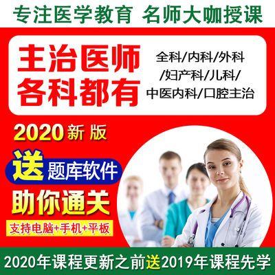 2020主治医师考试口腔风湿临床泌尿骨外科消化呼吸内全科课件题库