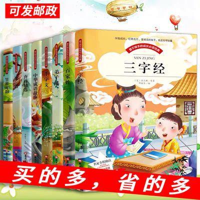 三字经弟子规百家姓笠翁对韵一二三年级3-12岁儿童小学生正版书籍