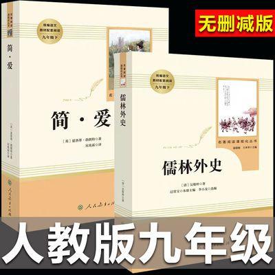 简爱儒林外史格列佛游记正版原著人教版初中九年级阅读名著书籍