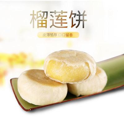 【2斤】猫山王榴莲饼糕点面包早餐点心榴莲酥小吃散装零食3枚起