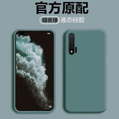 华为nova6手机壳液态硅胶女nova6se全包nova5z/nova5ipro/5男外壳
