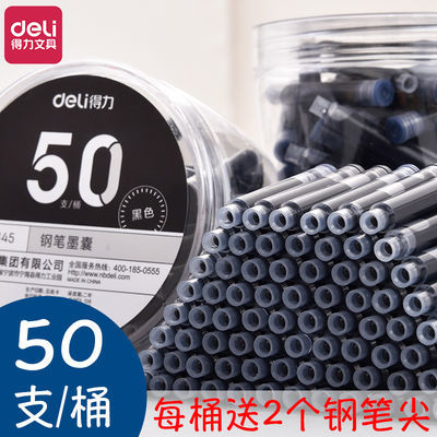 得力钢笔墨囊50支桶装蓝色黑色墨蓝色小学生3.4口径通用替换墨胆