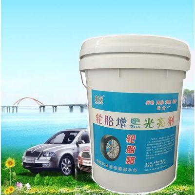 洗车店用轮胎蜡大桶液体搅20L保养蜡光亮剂轮胎油上光增黑不防水
