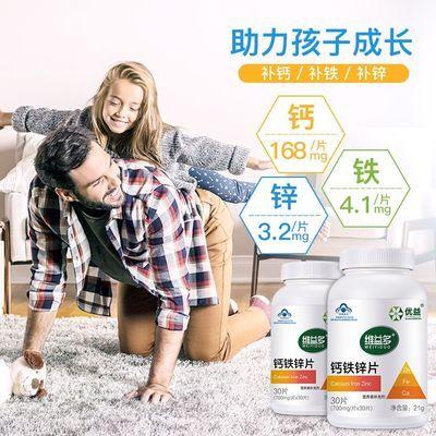 优益儿童成长钙铁锌片 钙片幼儿青少年发育多营养牛奶补钙30片