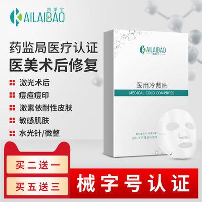 凯莱宝透明质酸钠敷料医美面膜激光术后修复敏感肌医用冷敷贴无菌