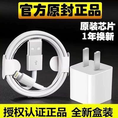 苹果手机充电器头原装iphone6/6s/7/8Plus/iPad快充线数据线正品