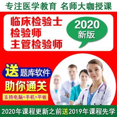 2020年临床医学检验士/检验师初级中级主管检验技师视频课件课程