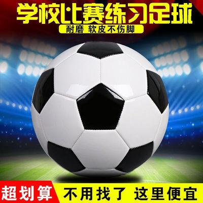 数【学校指定校园足球】中小学生玩具成人训练比赛足球5号黑白防