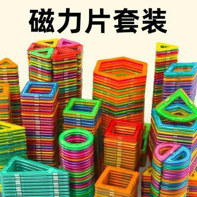 磁力片儿童益智玩具纯磁铁散片拼装积木吸铁石磁性贴片女孩男孩