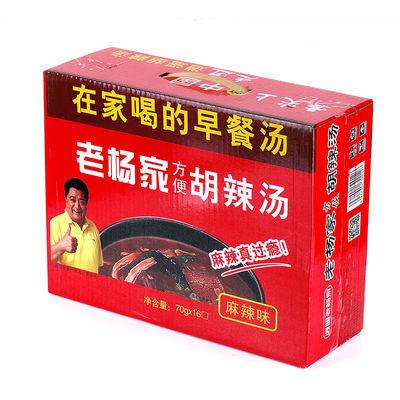 【领券减20】整箱胡辣汤正宗河南特产逍遥镇方便速食早餐汤16袋装