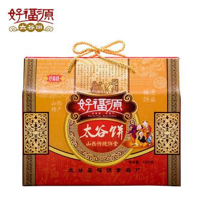 好福源太谷饼1200g礼盒装山西特产包邮小包装吃糕点零食适合送礼