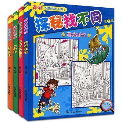 全套4册 探秘找不同 专注力训练书视觉大发现 找不同 书3-6岁 幼