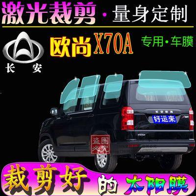 长安欧尚X70A全车窗太阳膜面包车玻璃贴膜隔热防爆防晒专车专用膜