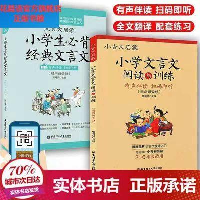 (实体正版)小学文言文阅读与训练 有声伴读扫码即听小学3-6年级