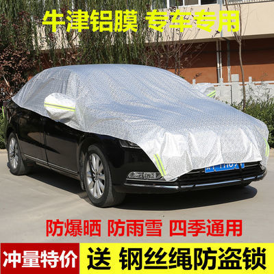 【厂家直售 亏本促销 】四季汽车防晒遮阳罩防雨雪加厚半车衣罩