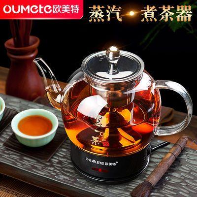 欧美特煮茶器黑茶全自动蒸汽玻璃家用电热蒸茶养生壶电煮茶壶普洱