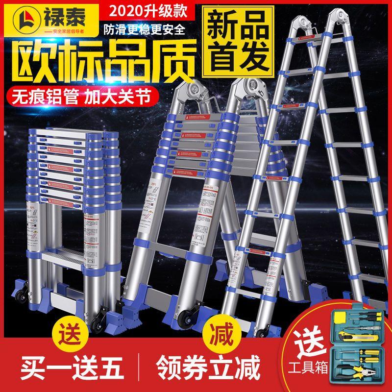 禄泰伸缩梯子家用折叠人字梯加厚铝合金工程梯家用梯便携升降楼梯