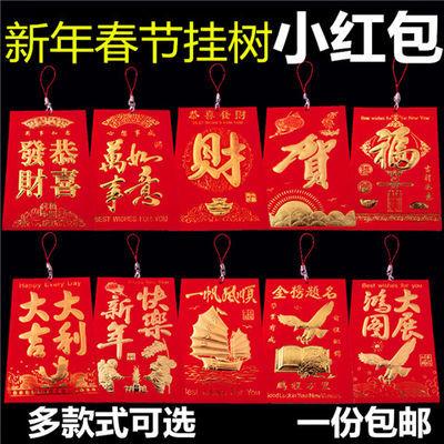 挂树上的小红包迷你喜庆带绳春节节日绿植挂饰装饰创意红包利是封