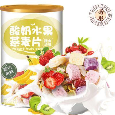 若彤酸奶果粒燕麦片享瘦营养早餐食品混合水果燕麦片500克