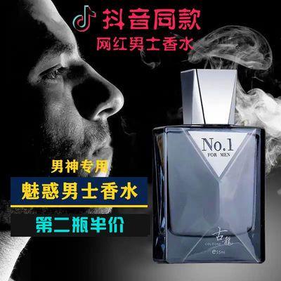 梵域LIANGZI/靓姿男士古龙香水新香型淡香清新自然男人味no.1缣欢