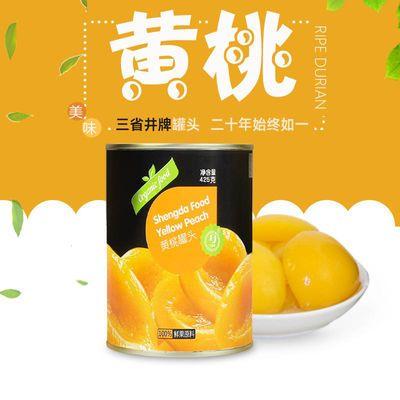 水果罐头包邮新鲜糖水黄桃罐头425g5罐休闲零食三省井厂家直销