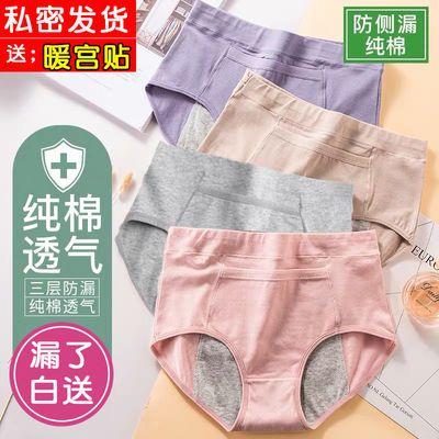 生理期内裤女纯棉抑菌卫生裤女士月经期裤大姨妈裤前后防漏高腰裤