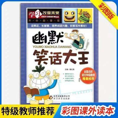正版小学生幽默笑话大王彩图版 学习改变未来6-15岁儿童读物