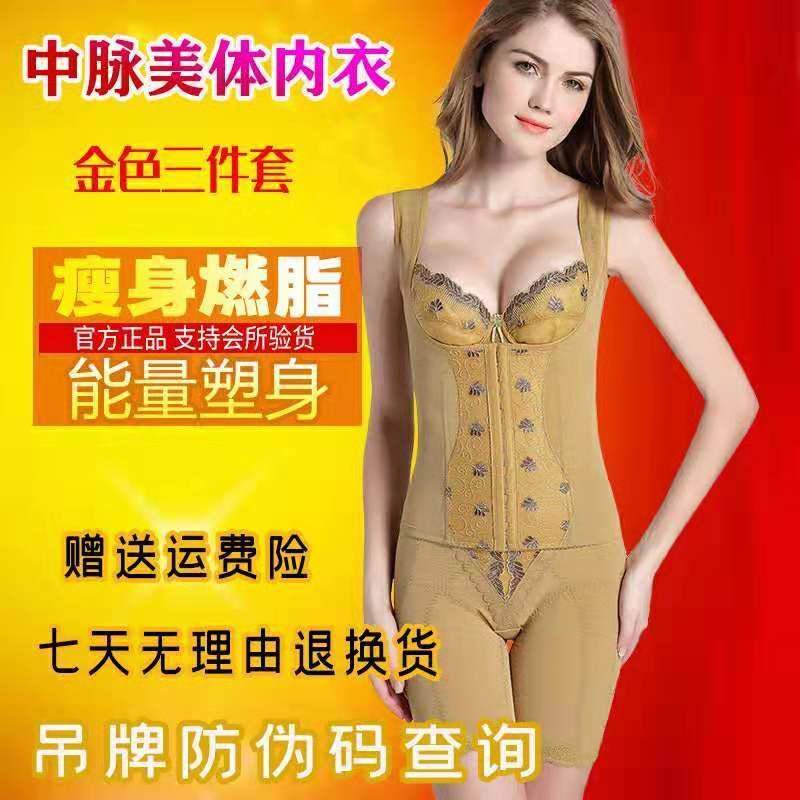 中脉美体内衣正品laca调整,收腹提臀三件套文胸+腰夹+塑身裤
