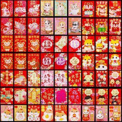 120个2020新年鼠年可爱卡通利是封春节个性创意可爱压岁红包