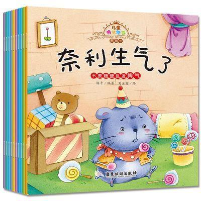 全10册儿童情绪管理图画书0-3岁婴幼儿启蒙绘本宝宝睡前故事亲子