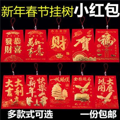 挂树上的迷你小红包喜庆带绳春节节日绿植挂饰装饰创意红包利是封