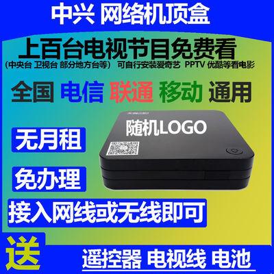 网络机顶盒4K中兴860 1+8G直播电视免费看学生在线学习每单限二台