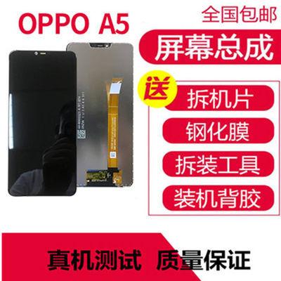 适用于oppoa5屏幕总成带框A5手机内外一体屏液晶显示触摸屏总成