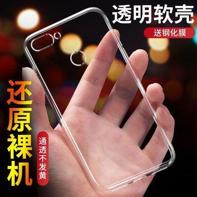 华为畅享7s透明手机壳畅想七S超薄保护套硅胶软外壳FIG-AL00男女
