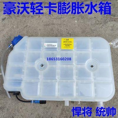 原厂配件豪沃轻卡 悍将统帅膨胀水箱 副水箱LG9704530503