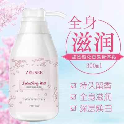 身体乳保湿补水美白神器学生身体乳香体乳香体留香乳液去鸡皮甘油