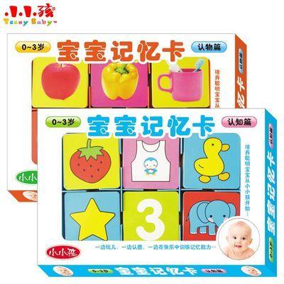 小小孩宝宝0认知1记忆2卡片婴幼儿认物儿童早教启蒙学习卡3岁闪卡