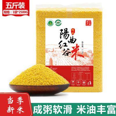 2019山西农家小黄米杂粮黄米真空包装月子米黄小米养胃黄小米包邮
